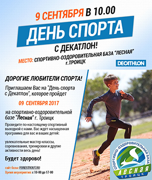 День спорта с Decathlon
